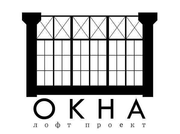 Лофт проект ОКНА в Курске